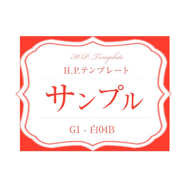 G1サンプル【G1-004】|お問い合わせ